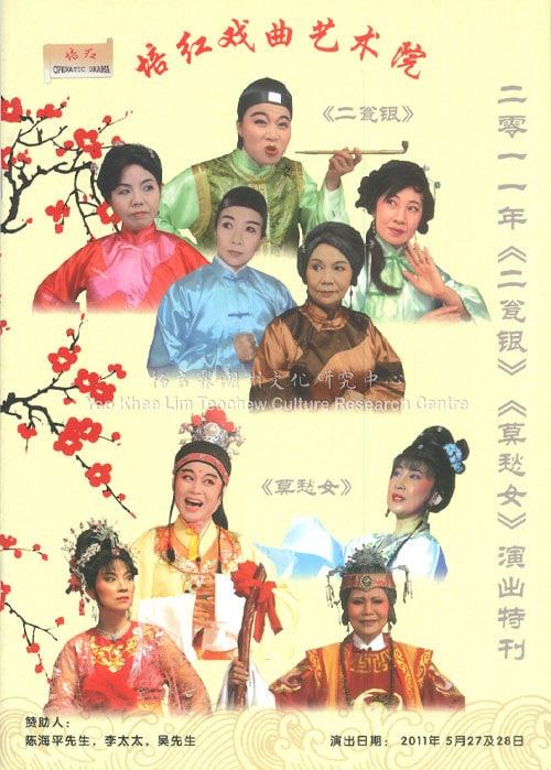 培红戏曲艺术院 二零一一年《二瓮银》《莫愁女》演出特刊
