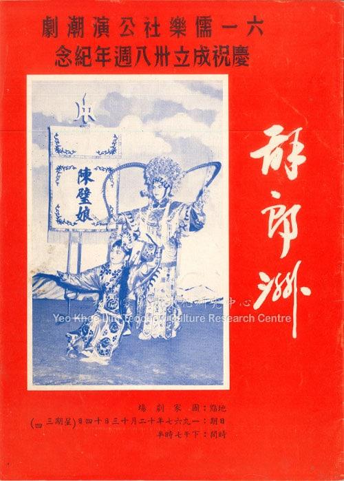 六一儒乐社公演潮剧庆祝成立卅八周年纪念《辞郎洲》