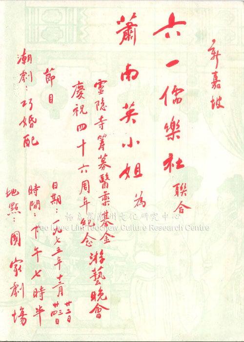 新嘉坡六一儒乐社联合萧南英小姐为灵隐寺筹募医药基金,庆祝四十六周年纪念游艺晚会