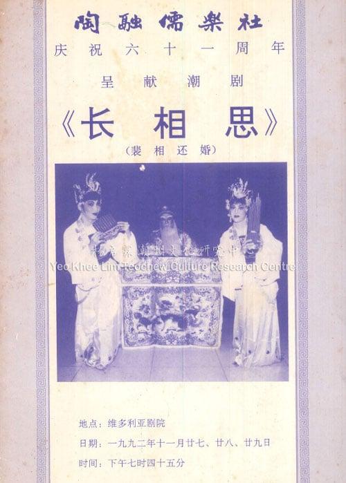 陶融儒乐社庆祝六十一周年呈献潮剧《长相思》(裴相还婚)