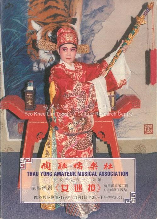 陶融儒乐社庆祝成立六十二周年呈献潮剧《女巡按》