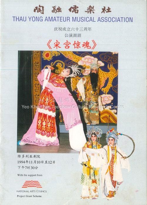 陶融儒乐社庆祝成立六十三周年公演潮剧《宋宫惊魂》