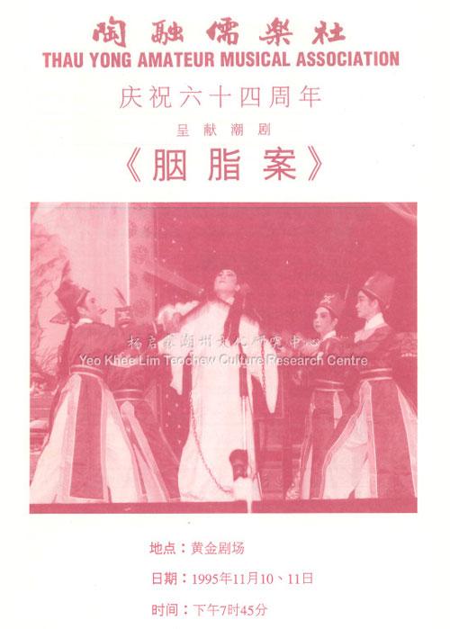 陶融儒乐社庆祝六十四周年呈献潮剧《胭脂案》