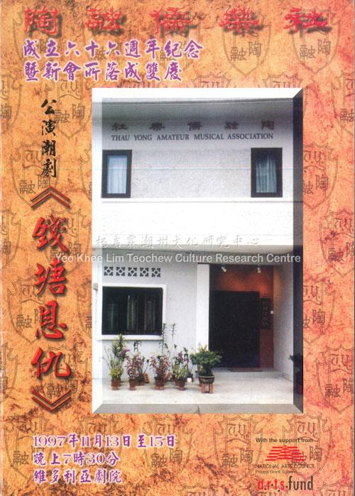 陶融儒乐社成立六十六周年纪念暨新会落成双庆公演潮剧《钱塘恩仇》
