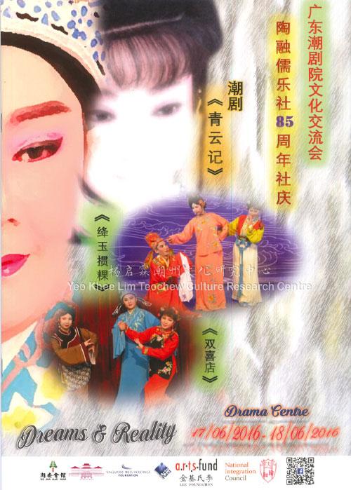 广东潮剧院文化交流会 陶融儒乐社 85 周年社庆 - 潮剧《青云记》《绛玉掼粿》《双喜店》
