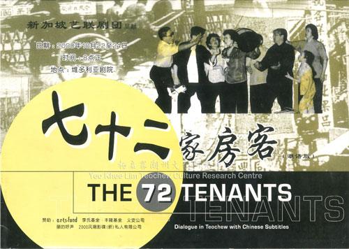 新加坡艺联剧团呈献 《七十二家房客》(潮语版)