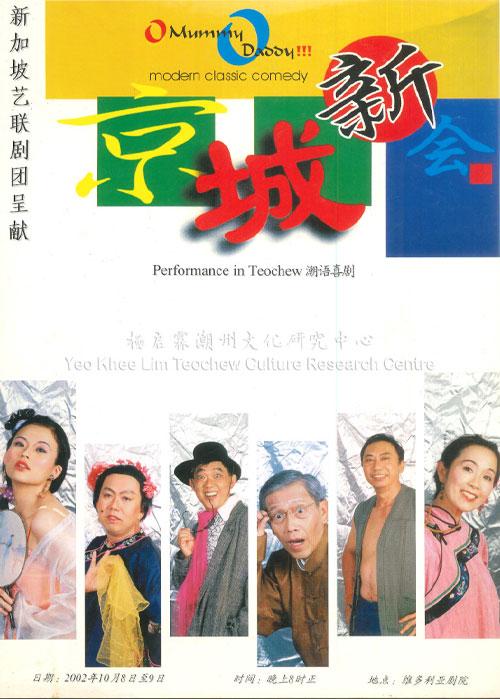 新加坡艺联剧团呈献 《京城新会》潮语喜剧
