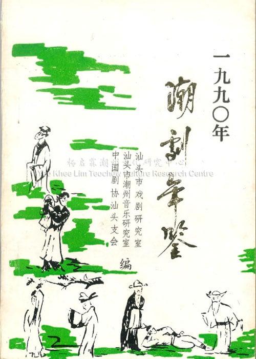 一九九〇年潮剧年鉴