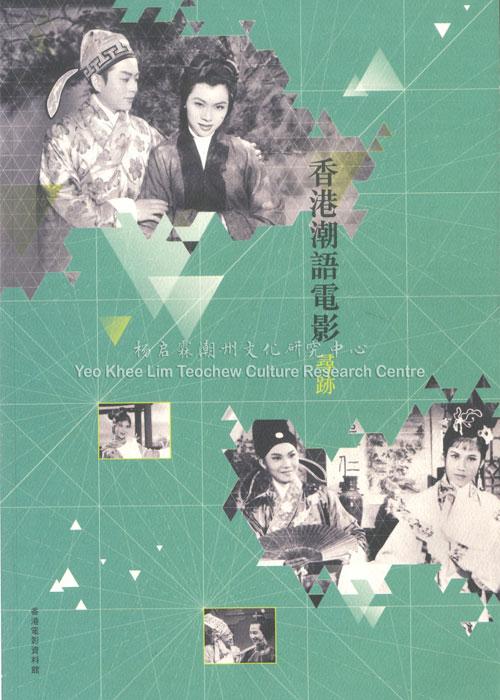 香港潮语电影寻迹