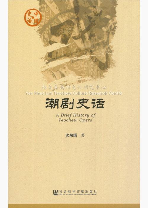 潮剧史话A Brief History of Teochew Opera