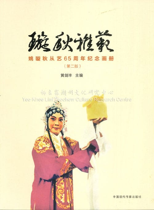 璇秋雅范——姚璇秋从艺65周年纪念画册 (第二版)
