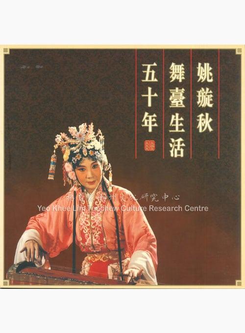 姚璇秋舞台生活五十年