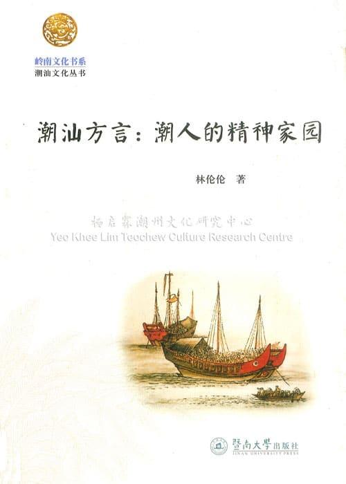 潮汕方言:潮人的精神家园