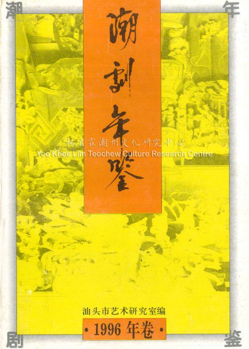 潮剧年鉴 (1996年卷)