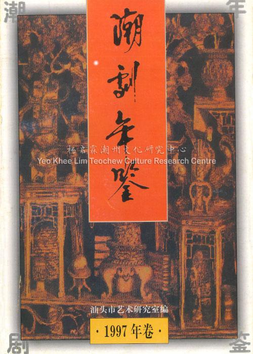 潮剧年鉴 (1997年卷)