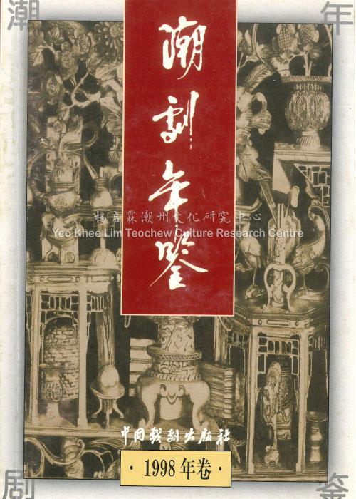 潮剧年鉴 (1998年卷)