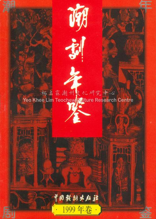 潮剧年鉴 (1999年卷)