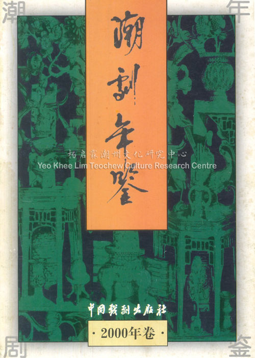 潮剧年鉴 (2000年卷)