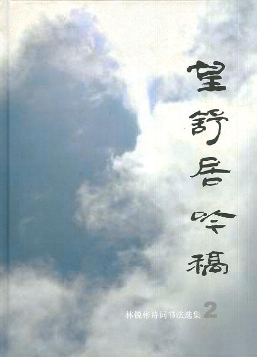 望舒居吟稿(林锐彬诗词书法选集)2