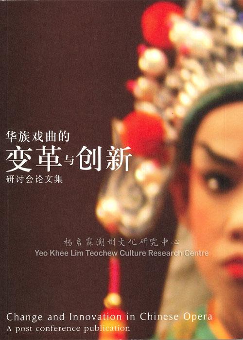 华族戏曲的变革与创新研讨会论文集