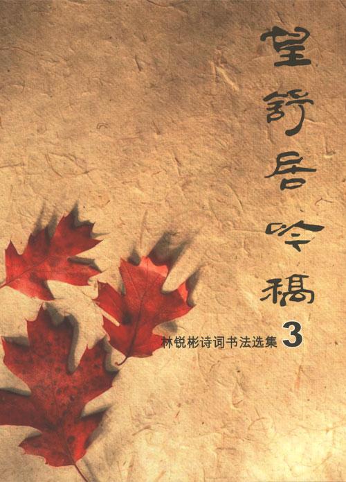 望舒居吟稿(林锐彬诗词书法选集)3