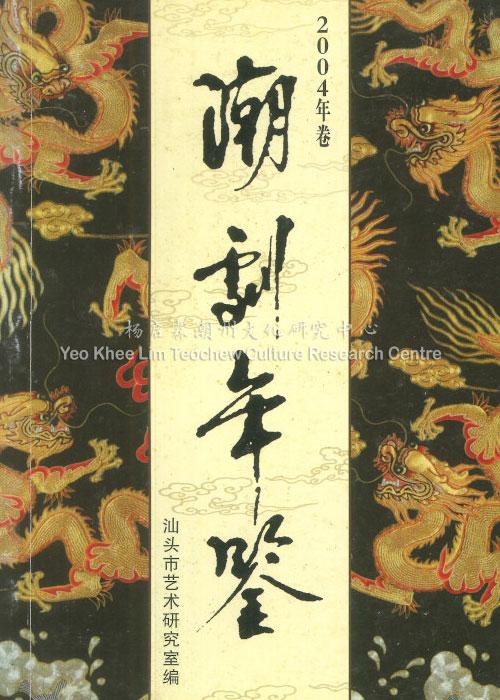 潮剧年鉴 (2004年卷)
