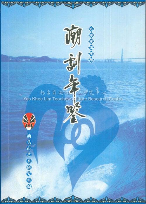 潮剧年鉴 (2005年卷)