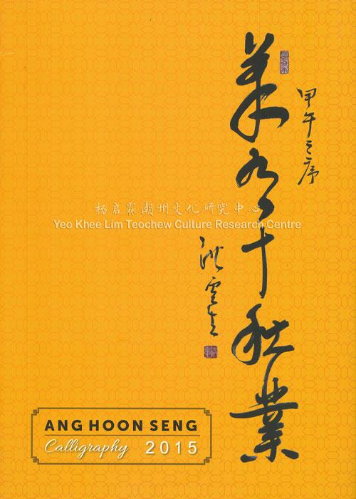 笔有千秋业:洪云生书法展 Ang Hoon Seng Calligraphy 2015