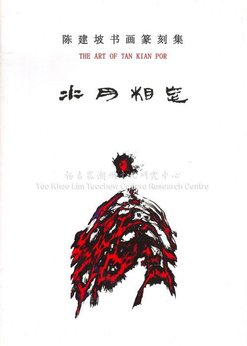 水月相忘:陈建坡书画篆刻集 The Art of Tan Kian Por