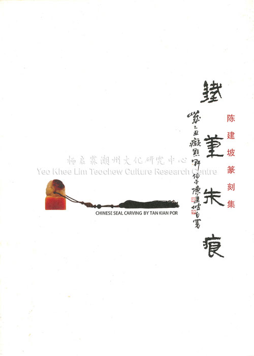 铁笔朱痕:陈建坡篆刻集 Chinese Seal Carving by Tan Kian Por