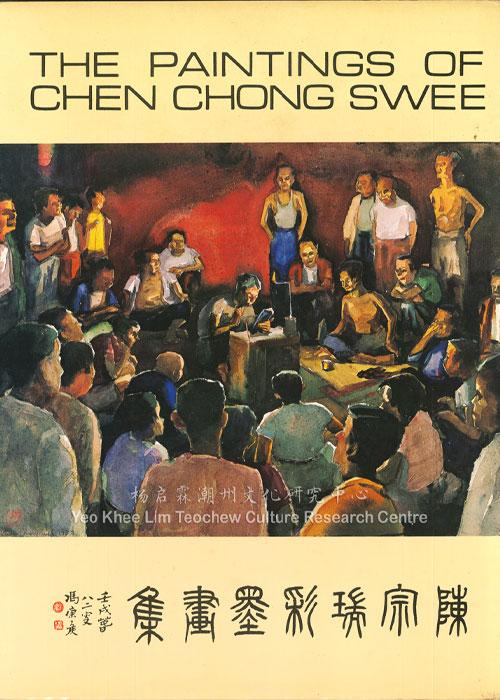 陈宗瑞彩墨画集 The Paintings of Chen Chong Swee