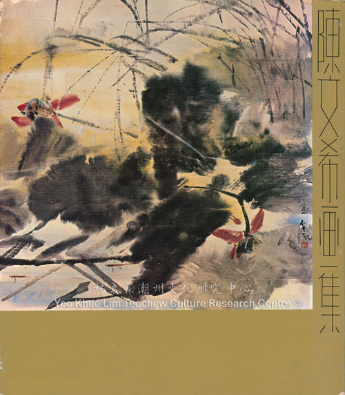 陈文希画集 Chen Wen Hsi Paintings