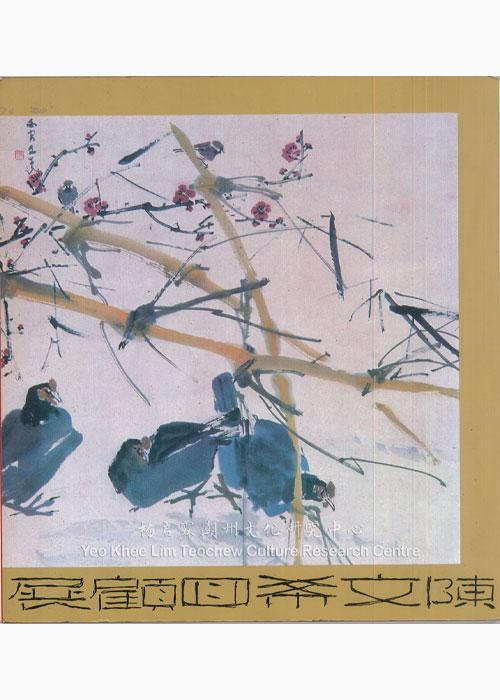 陈文希回顾展 Chen Wen Hsi Retrospective 1982