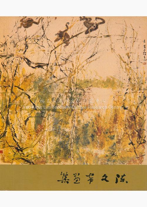 陈文希画集 Paintings by Chen Wen Hsi
