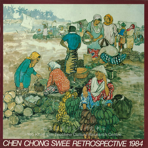 Chen Chong Swee Retrospective 1984