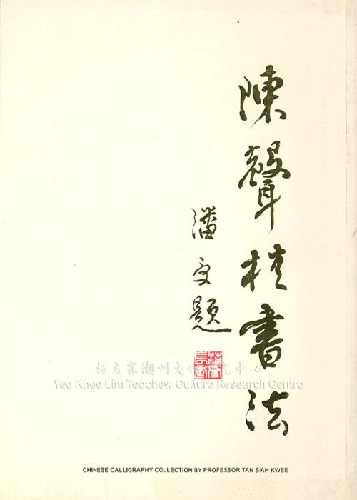陈声桂书法 Chinese Calligraphy Collection by Professor Tan Siah Kwee