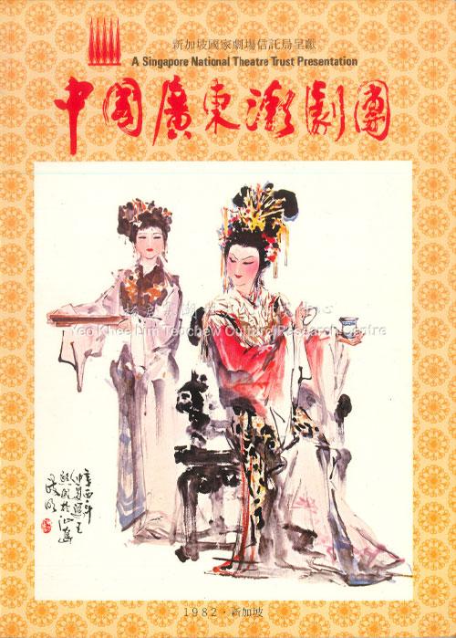 中国广东潮剧团