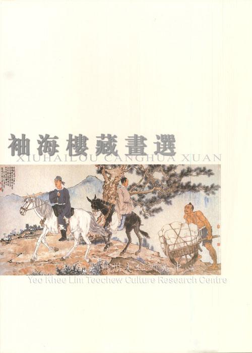 袖海楼藏书选 Xiuhailou Art Collection
