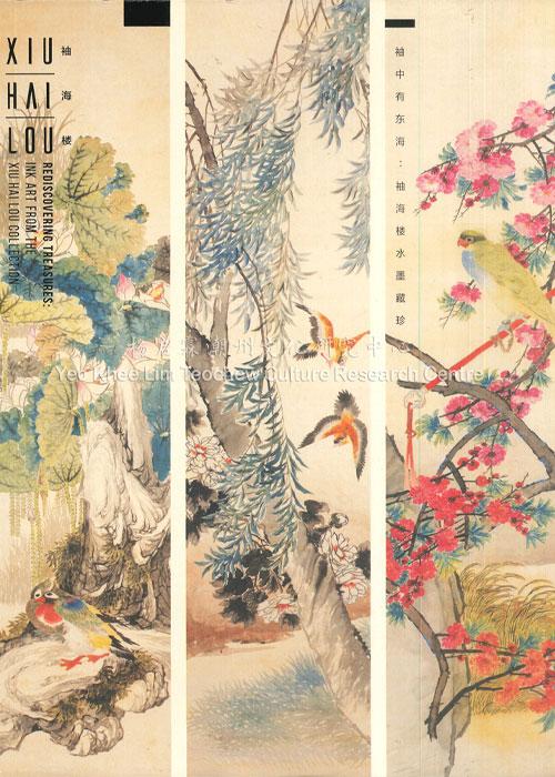 袖中有东海:袖海楼水墨藏珍 Rediscover Treasures: Ink Art From The Xiu Hai Lou Collection
