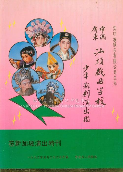 中国广东汕头戏曲学校少年潮剧演出团莅新加坡演出特刊