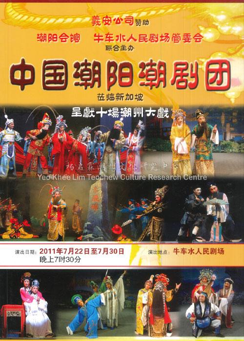 中国潮阳潮剧团莅临新加坡呈献十场潮州大戏