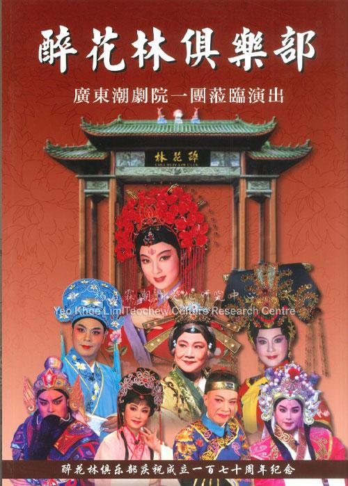 醉花林俱乐部庆祝成立一百七十周年纪念 - 广东潮剧院一团莅临演出